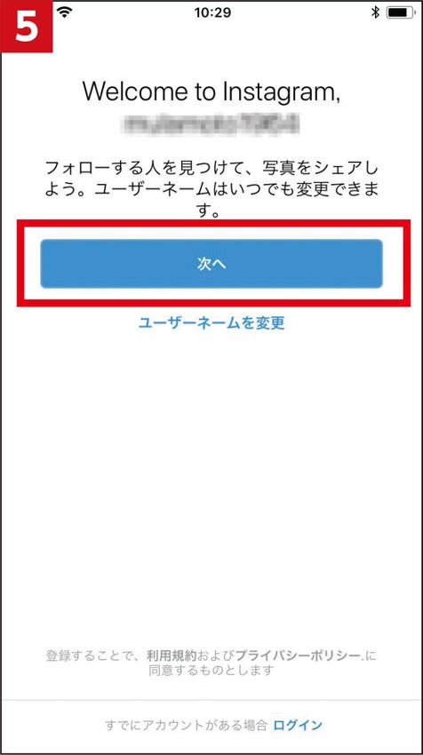 画像: ユーザーネーム(メールアドレスの一部)が表示される。それでよければ「次へ」をタップ。