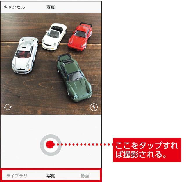 画像: 画面下の「ライブラリ」を選択するとスマホに保存してある写真を選択でき、「写真」「動画」をタップすると、カメラを起動して撮影できる。