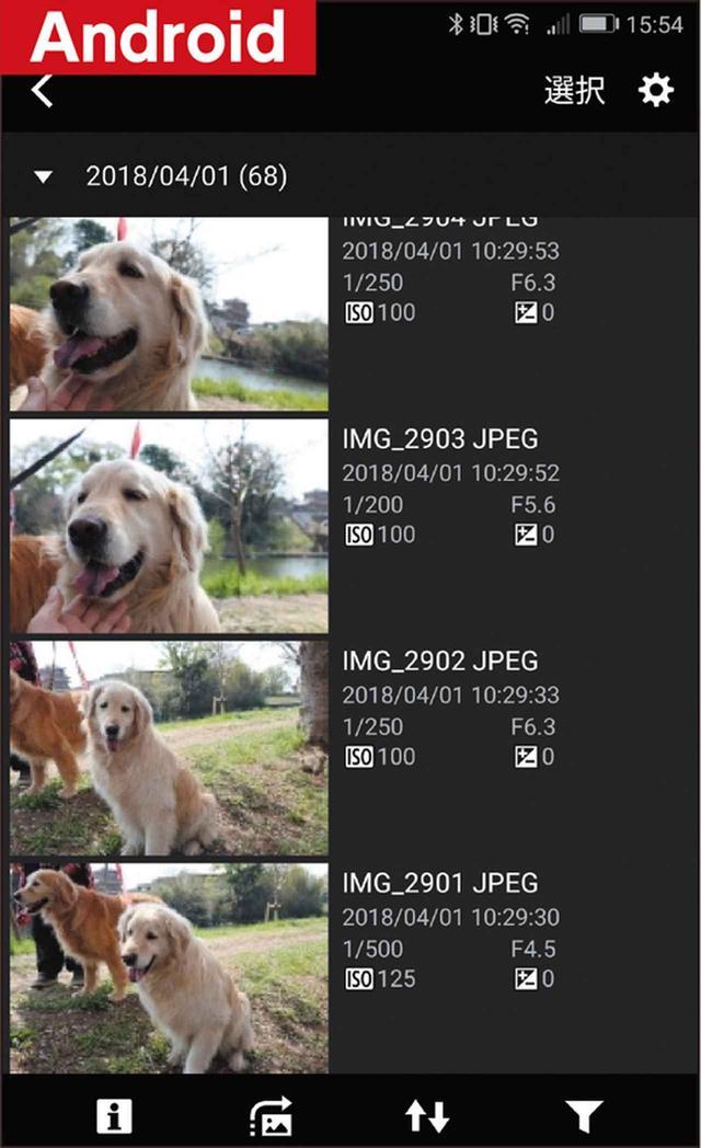 画像: カメラのシャッターを切ると、即座にスマホへと画像が転送される。転送される際にサイズを自動的に縮小する機能もある。