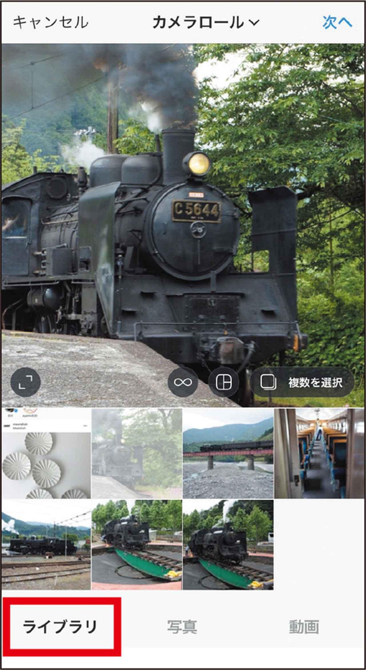 画像: 「ライブラリ」をタップして、投稿したい写真を選択。ピンチアウトでの拡大も可能。