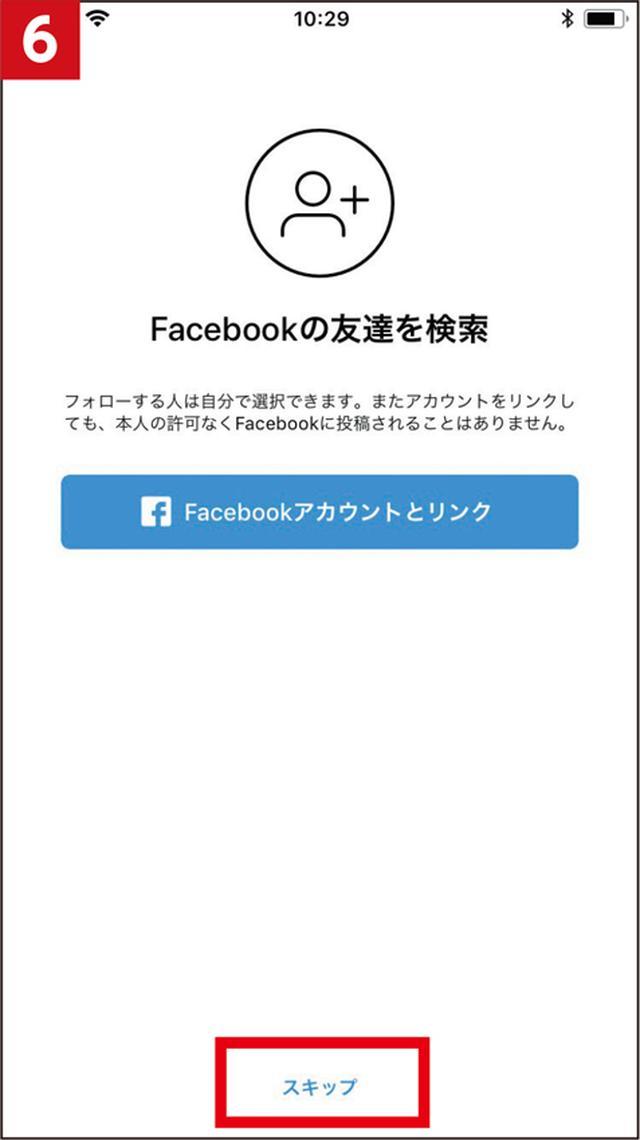 画像: フェイスブックをしている場合、アカウントをひも付けられる。不要なら「スキップ」。