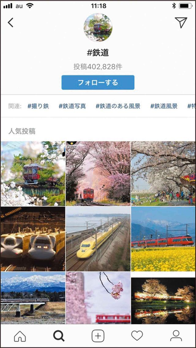 画像: 「#鉄道」というハッシュタグを付けて投稿された写真一覧が表示。ハッシュタグのフォローも可能だ。