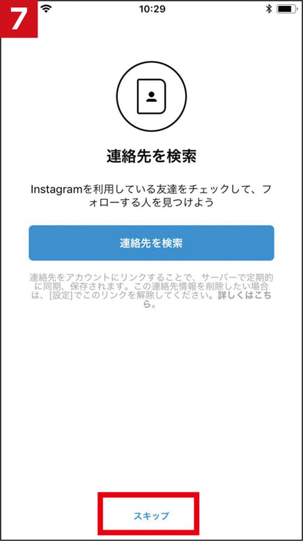 画像: 「連絡先」を参照して、インスタグラムをしている人を検索できる。不要なら「スキップ」。