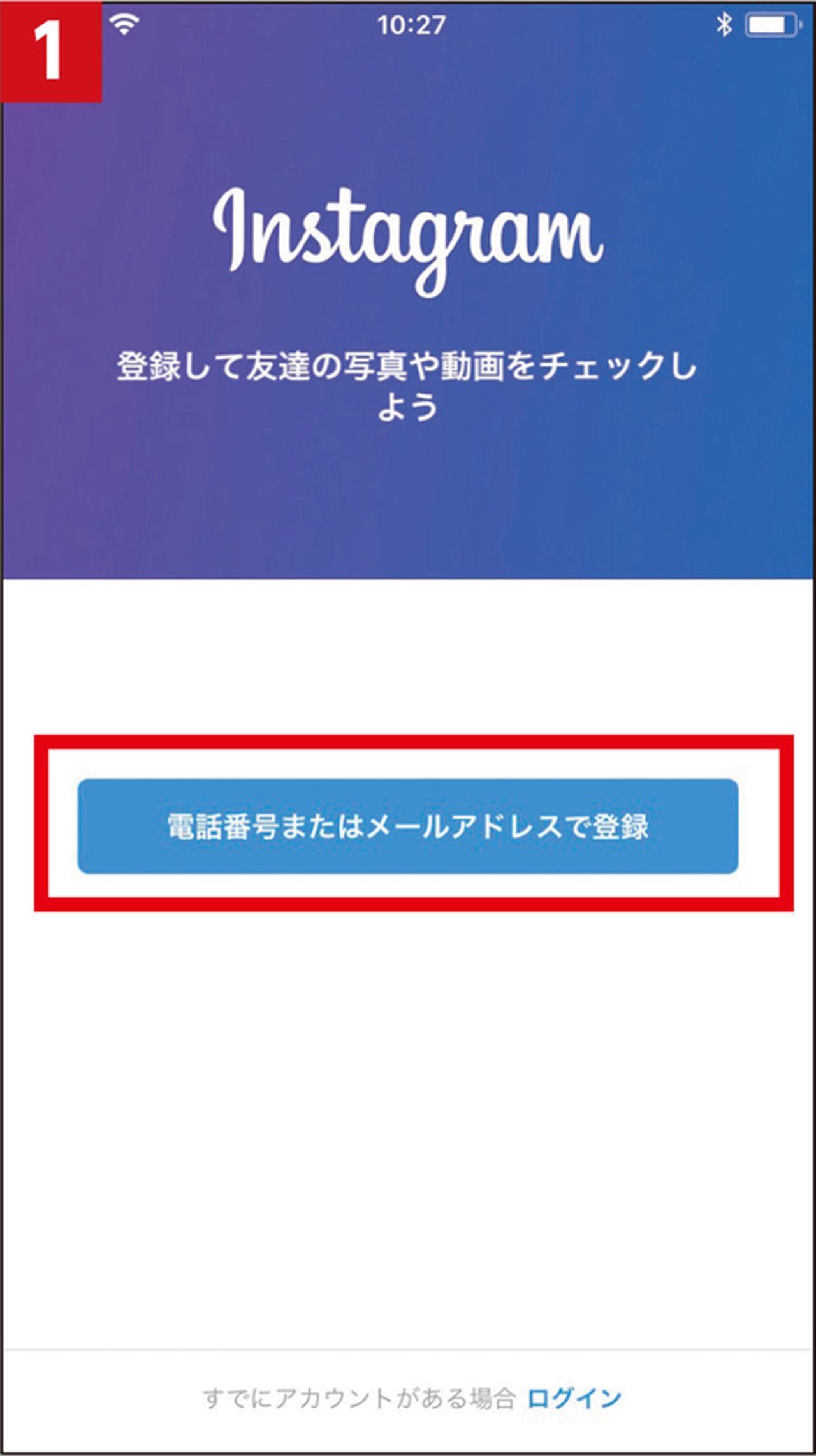 画像: アプリを起動して「電話番号またはメールアドレスで登録」をタップ。