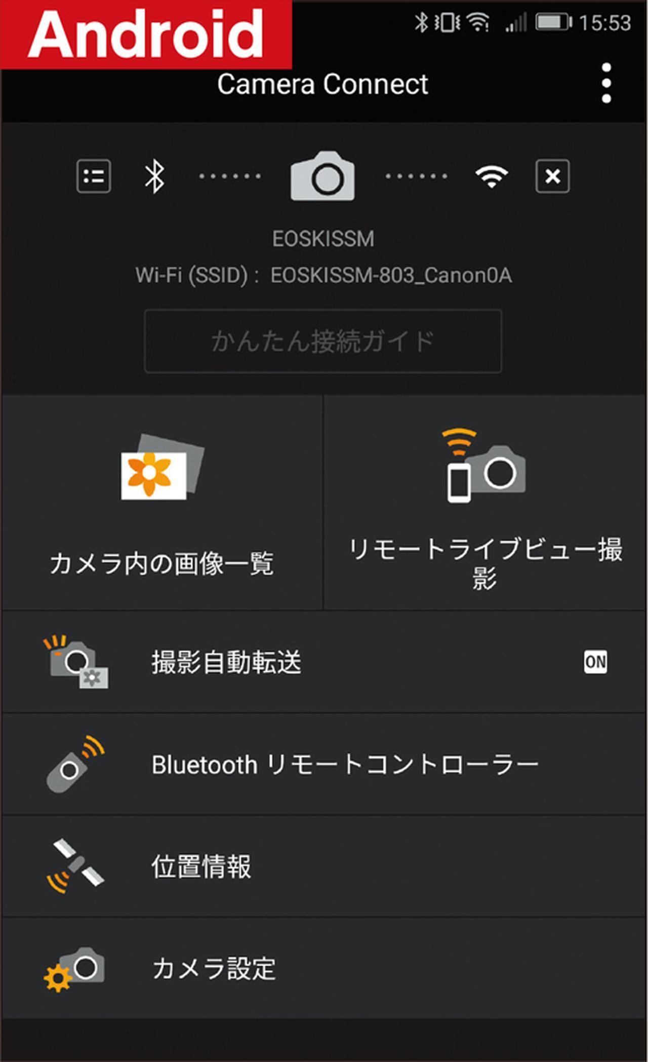 画像: キヤノンのスマホ用アプリ「Remote Connect」。同社のデジタル一眼やコンパクトデジカメとスマホを連係させることができる。