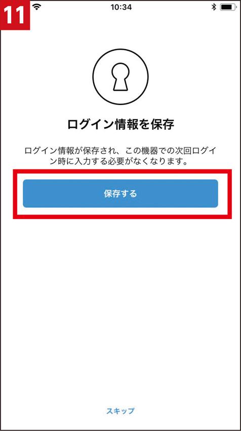 画像: ログイン情報を「保存する」にしておけば、次回以降のログイン時の入力の手間を省ける。