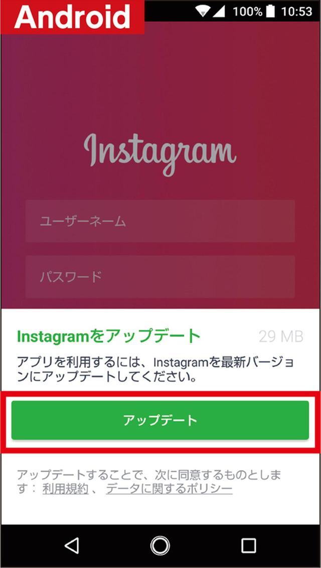 画像: Androidスマホで「Instagram」アプリが見つかったら起動しよう。画面に表示される案内に従ってアップデートをすると、利用が可能になる。