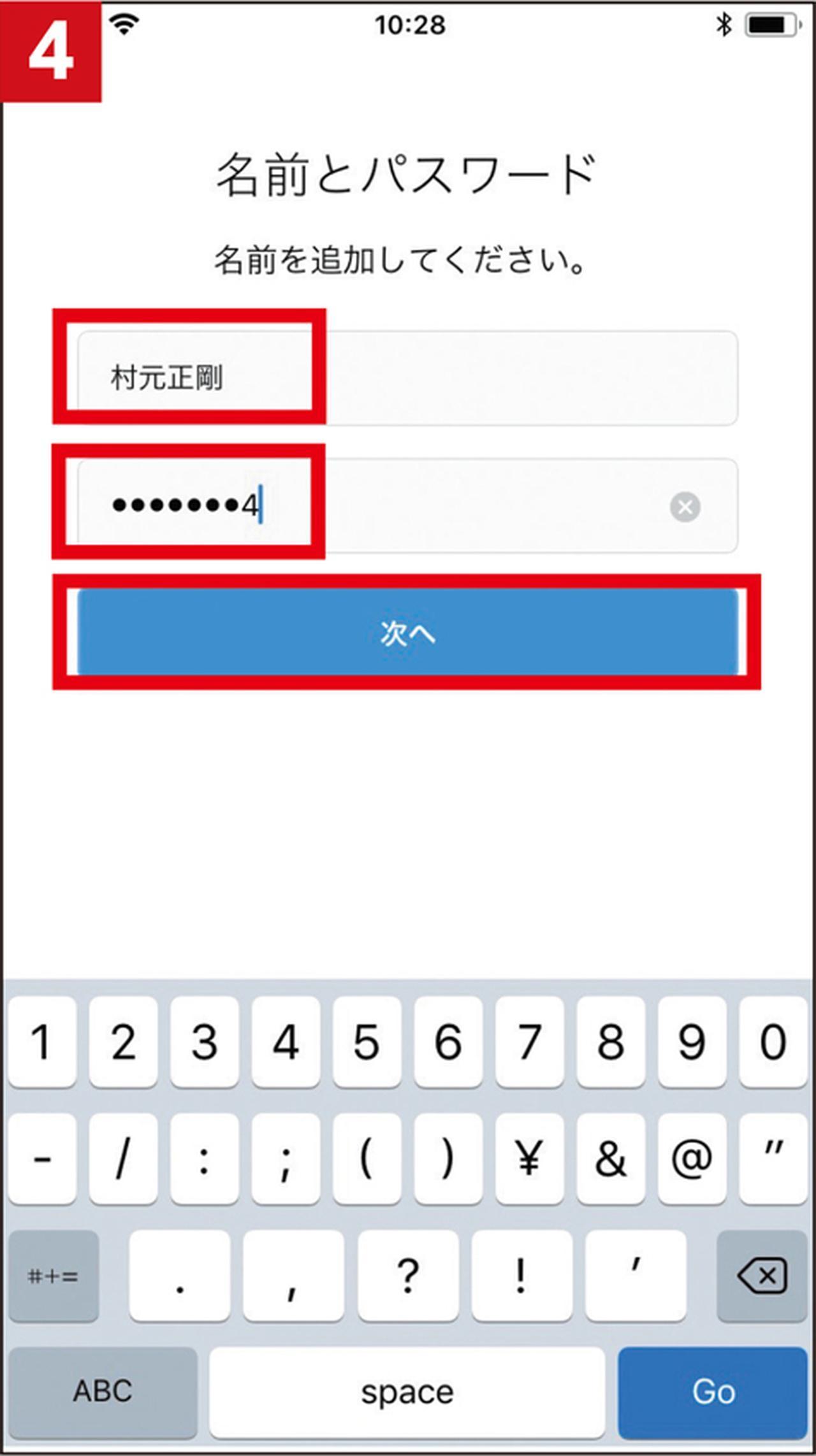 画像: 自分で決めた名前とパスワードを入力して「次へ」をタップ。名前はあとから変更できる。