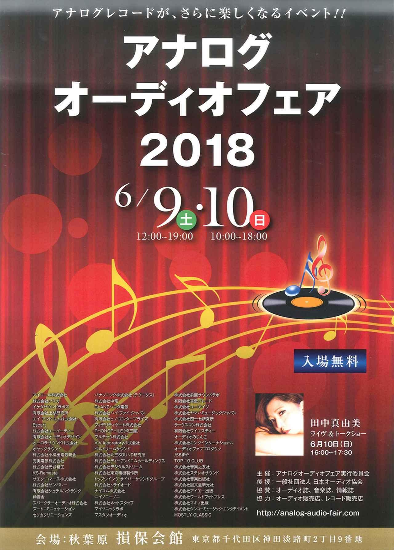 画像2: 【NEWS】「アナログオーディオフェア2018」が6/9~10に開催!