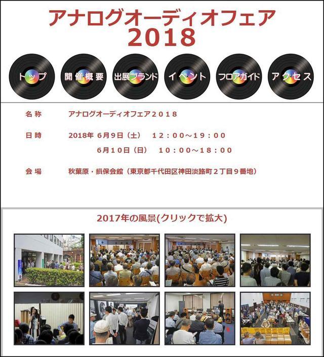 画像1: 【NEWS】「アナログオーディオフェア2018」が6/9~10に開催!