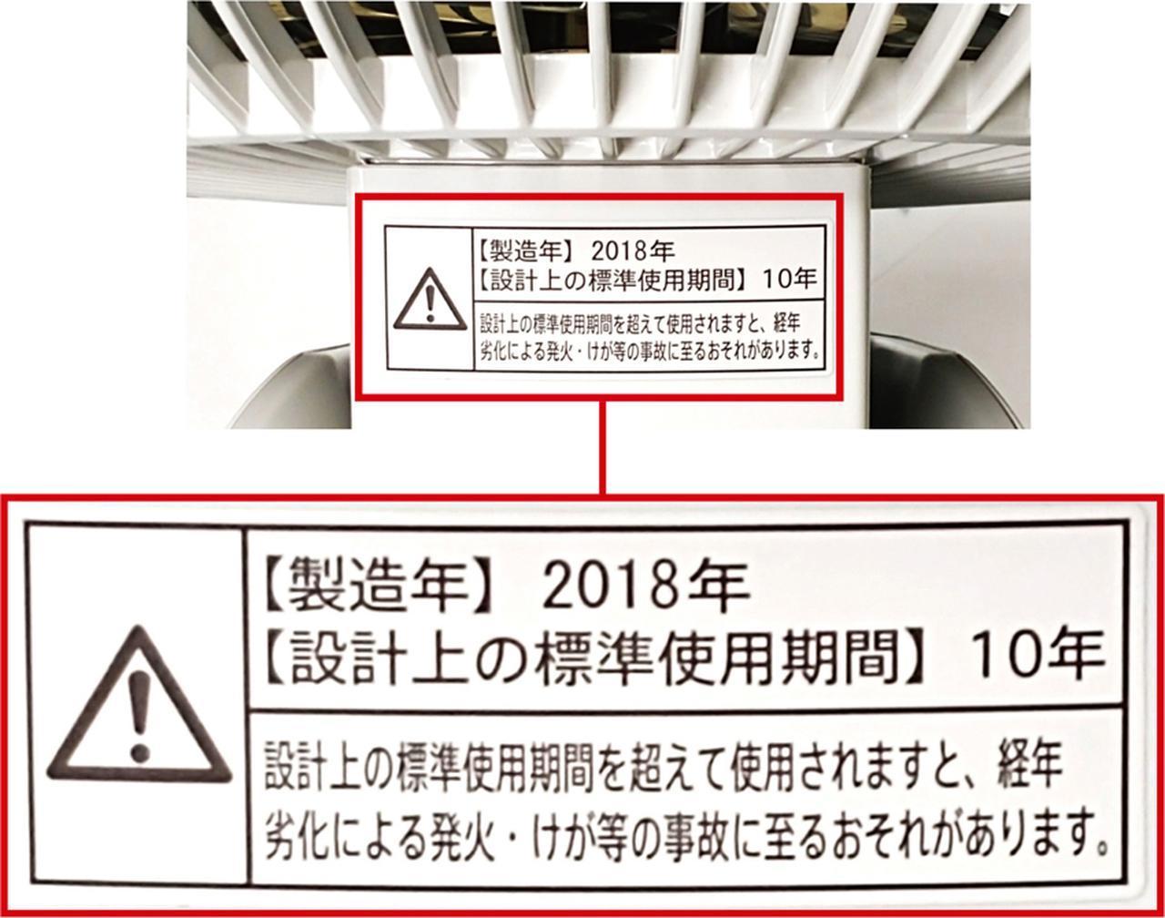 画像: 扇風機の本体には、「標準使用期間」が書かれたラベルが貼ってある。長期間使っていると劣化による事故も起こりうる。必ずチェックしよう。