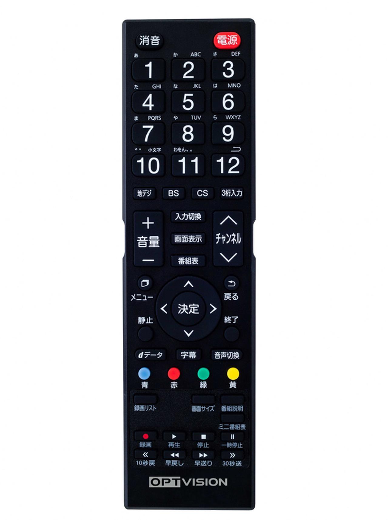 画像: 付属のリモコンは全体的に小ぶり。ボタンはどれも小さめで、やや見つけにくく、押しにくい印象。