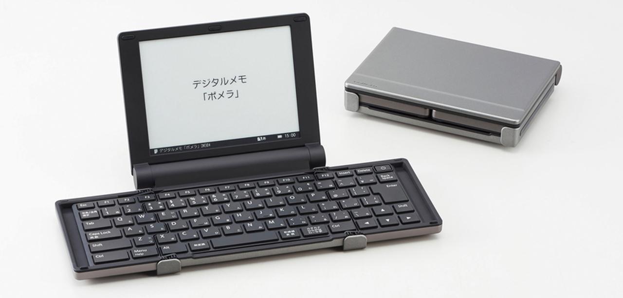 画像: キングジム ポメラ DM30 実売価格例:3万9850円