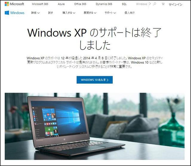 画像: 「なぜ、XPパソコンをネットに接続してはダメなの?」 読者の〝気になる疑問〟にプロが回答!
