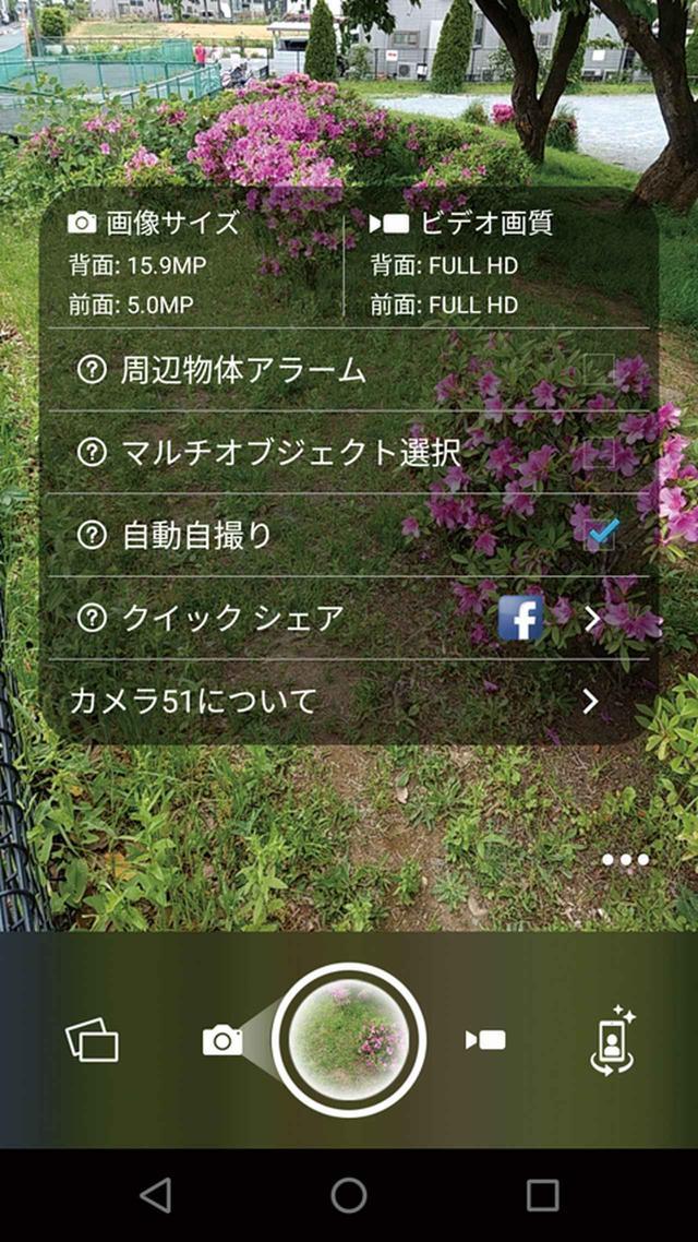 画像: 設定画面で、自動自撮りやSNSへの投稿設定が可能。 ※画面はAndroid版