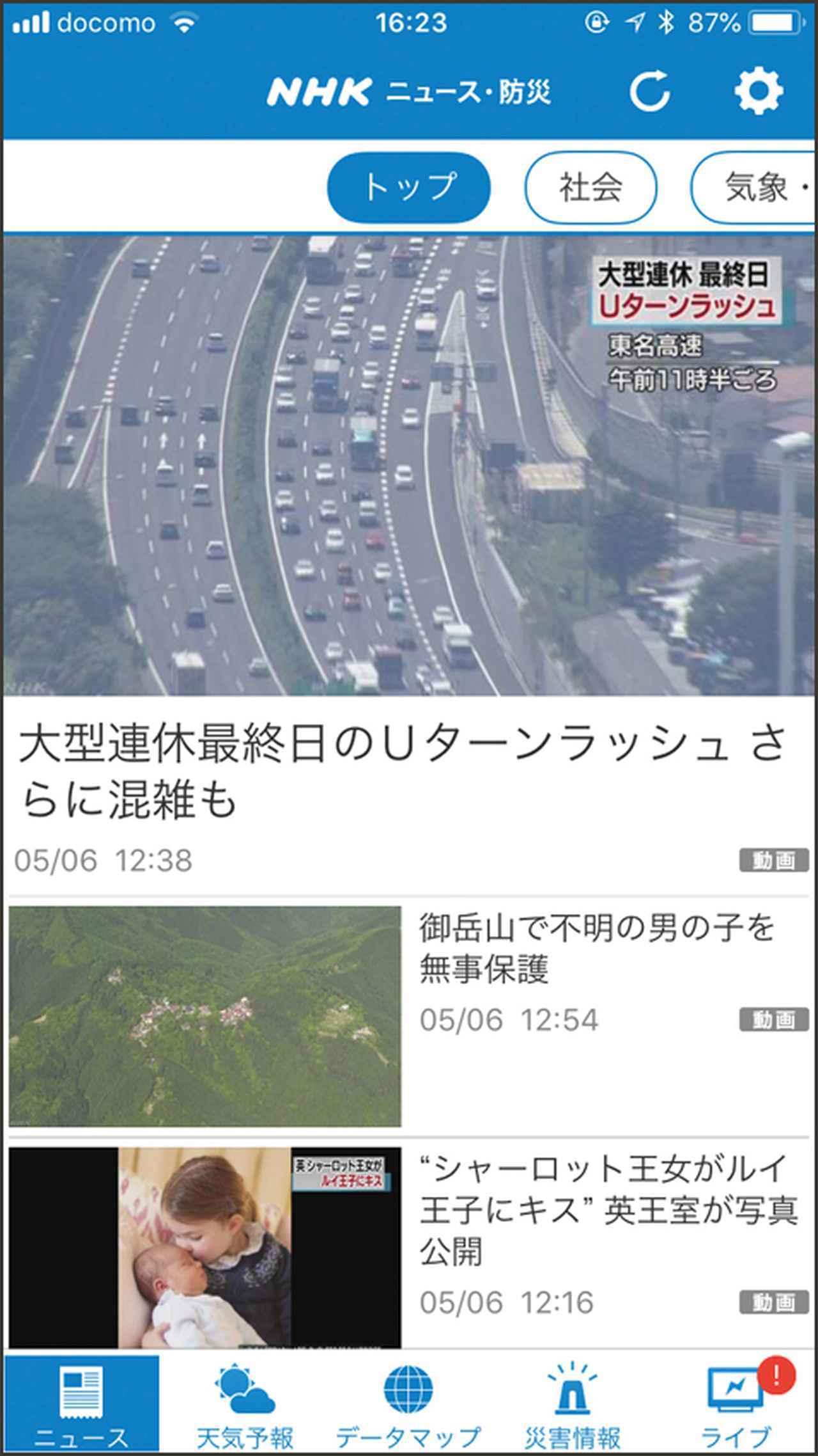 画像: ニュース機能では、写真や動画付きの記事を読める。