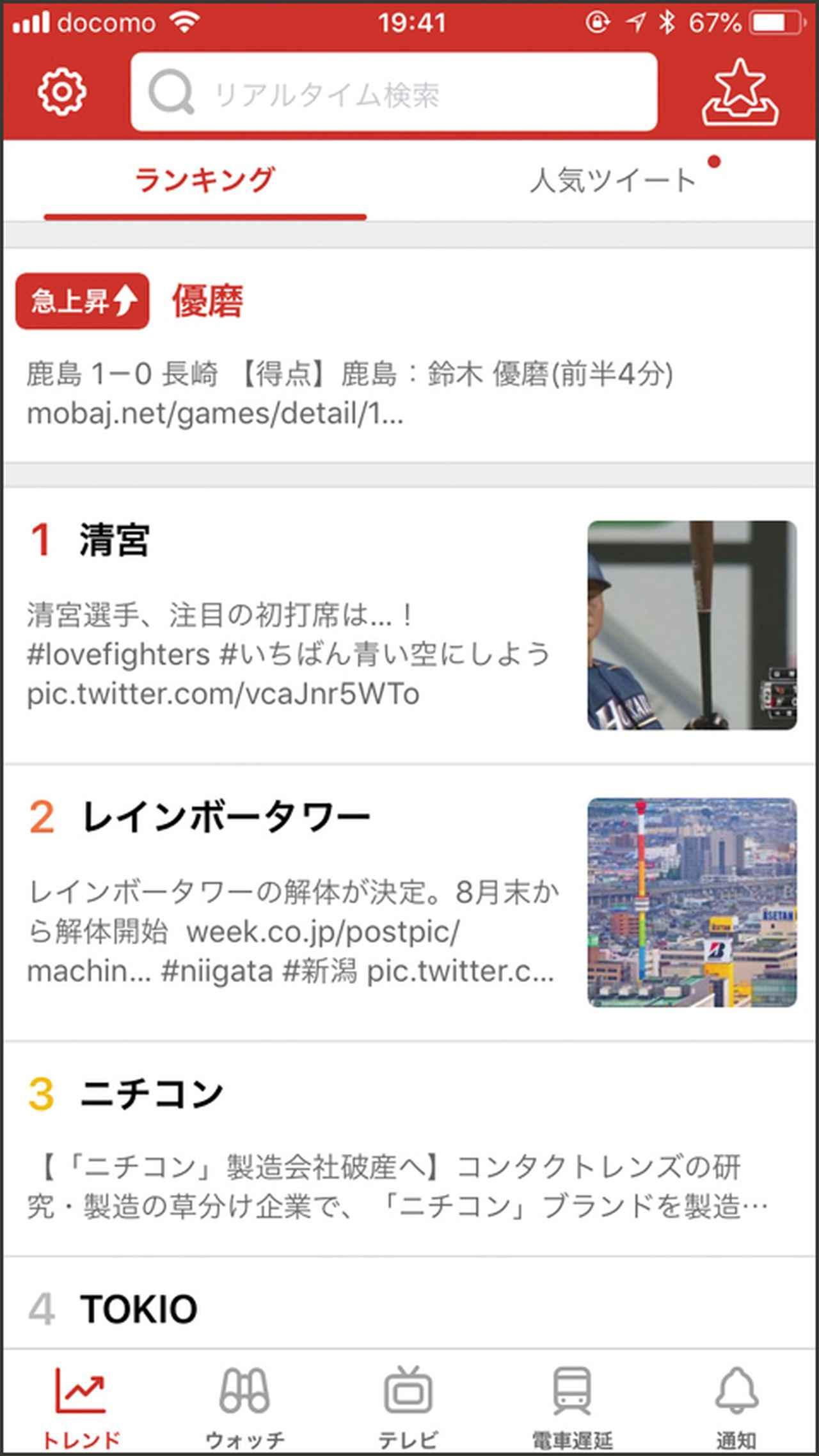 画像: 記事をタップすると、関連したツイートを表示できる。