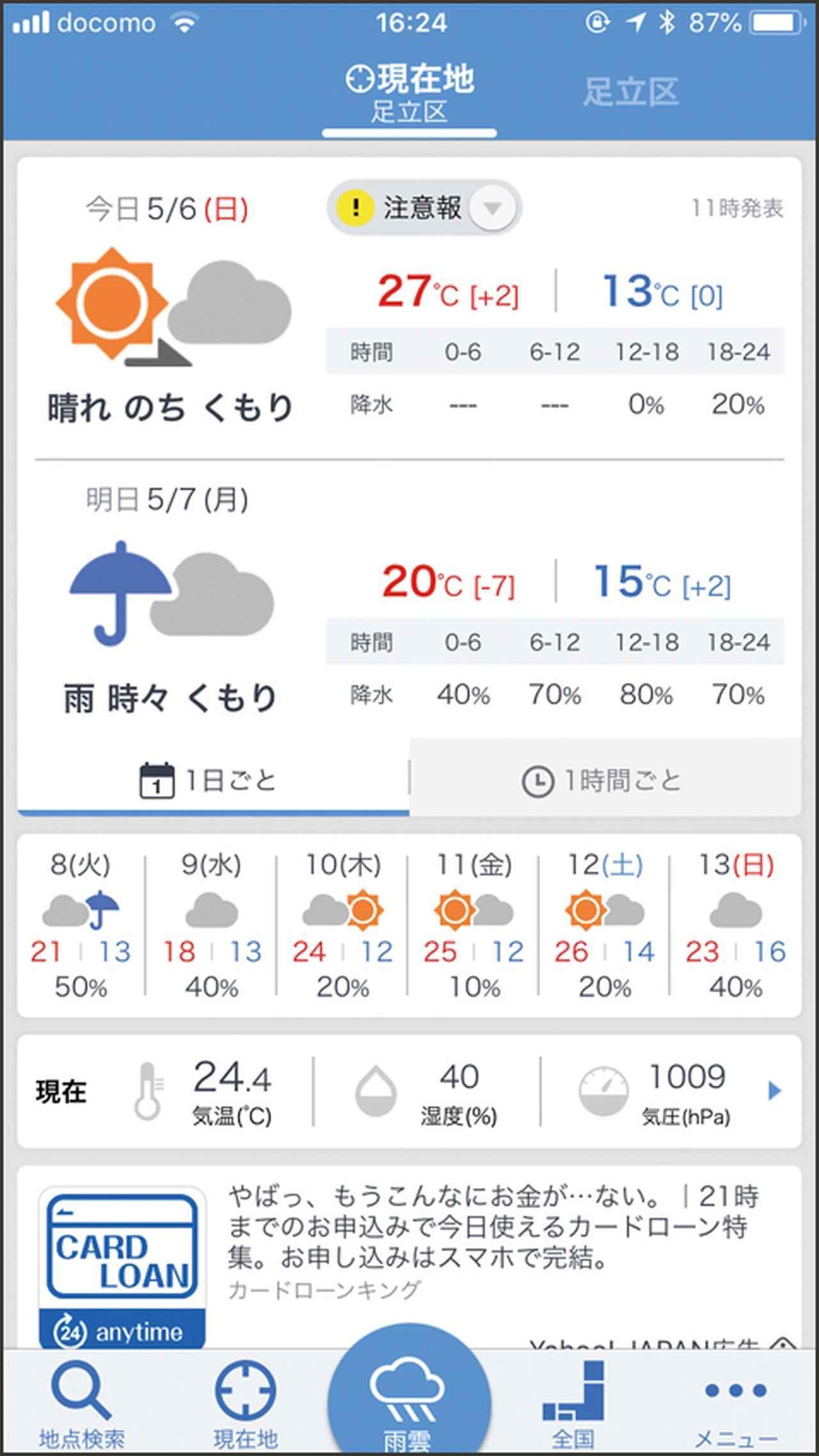 画像: メイン画面では、今日と明日、週間天気を掲載している。