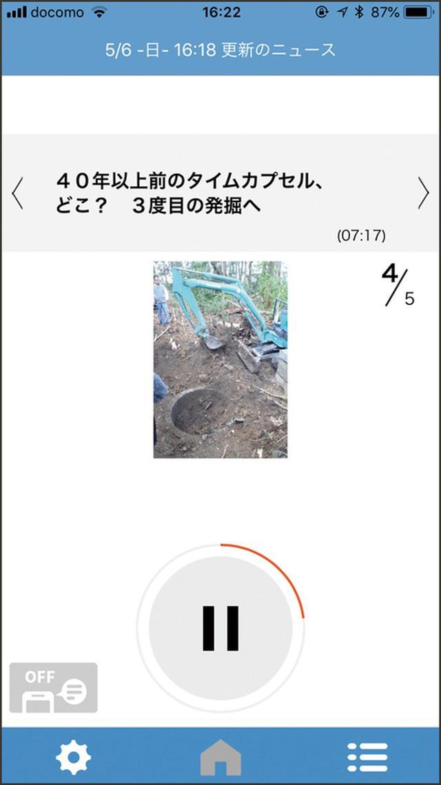 画像2: ❹「朝日新聞」の厳選された記事の要約を音声で聞くことができる
