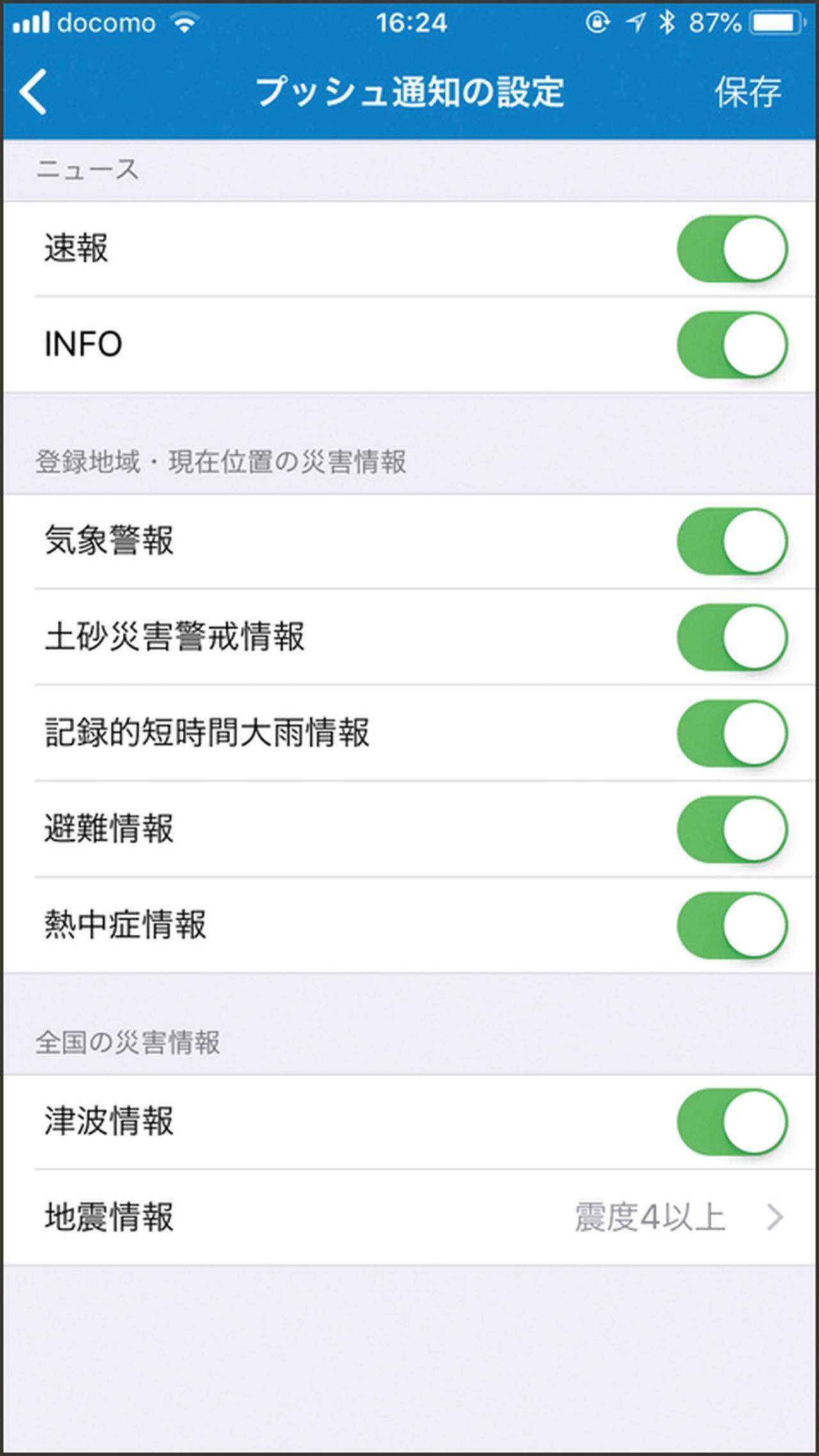 画像: プッシュ通知で受け取る情報の種類を設定で変更できる。