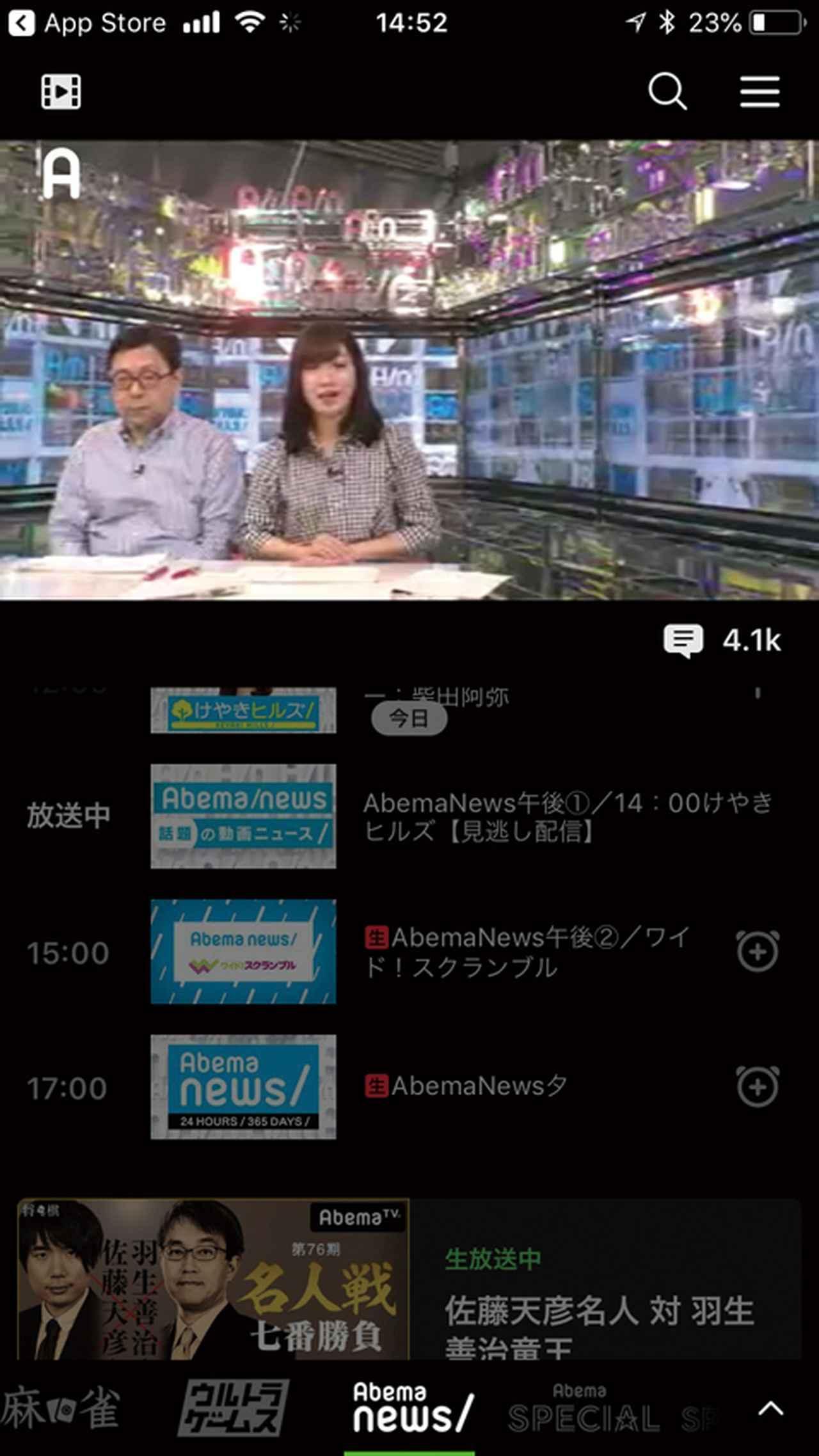 画像: 24時間ニュースのほか、ドラマやスポーツも見られる。