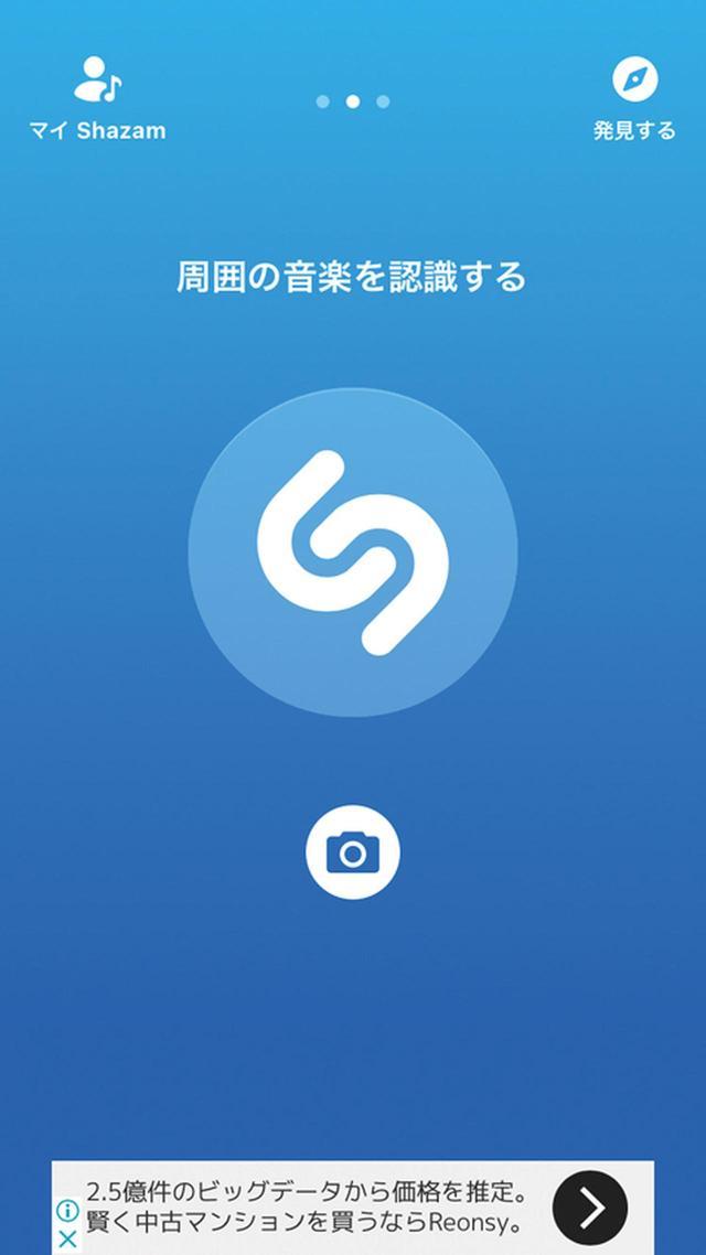 画像: 中央のボタンを押すと、スマホのマイクで音楽を認識する。