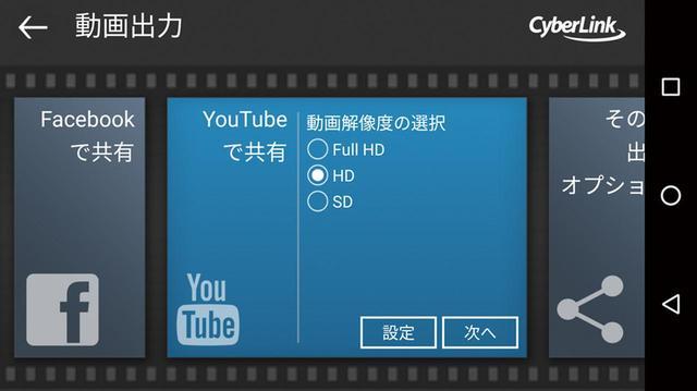 画像: 編集後はスマホ内に保存できるほか、SNSやYouTubeに公開できる。