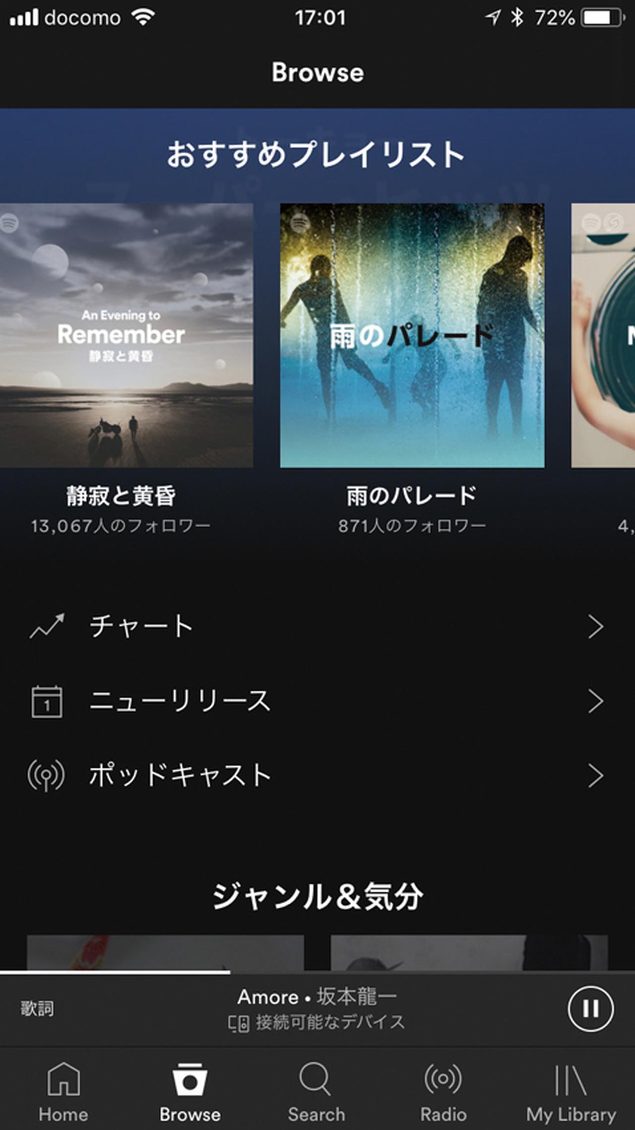 画像2: ❶無料で国内外の4000万曲が聴き放題になるアプリ