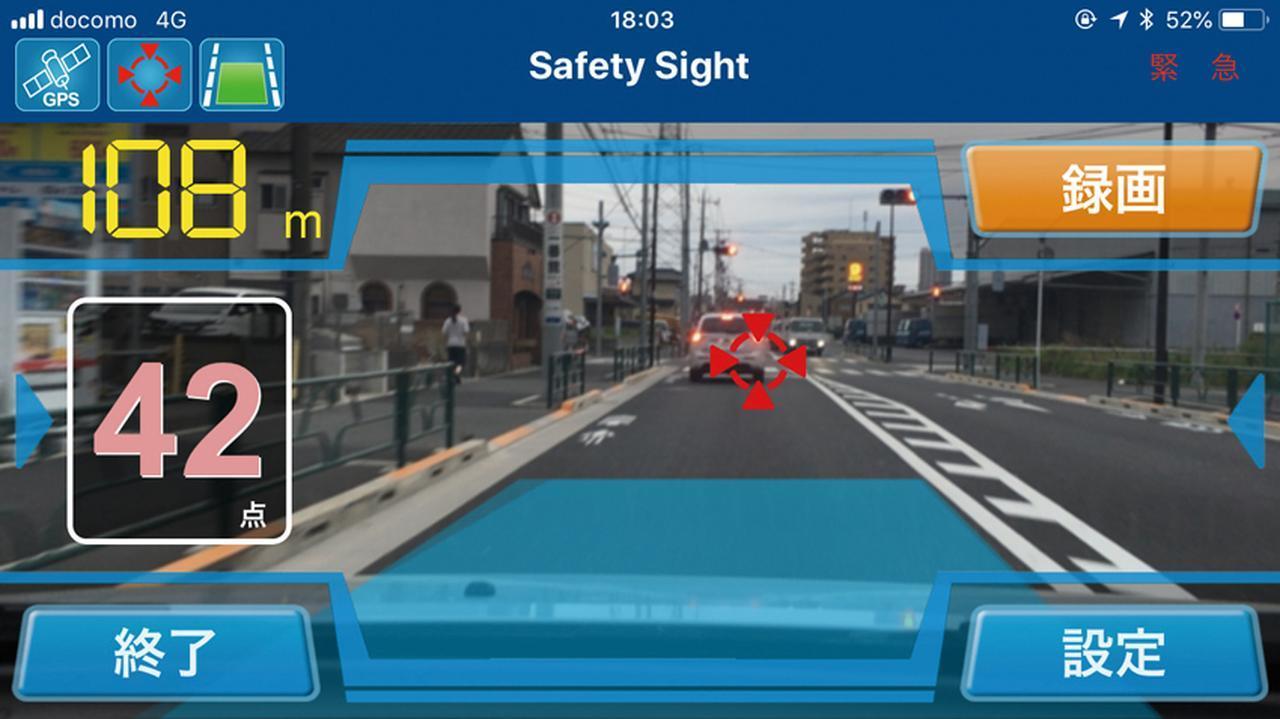画像: 車間距離のほか、安全運転のレベルも点数で表示。