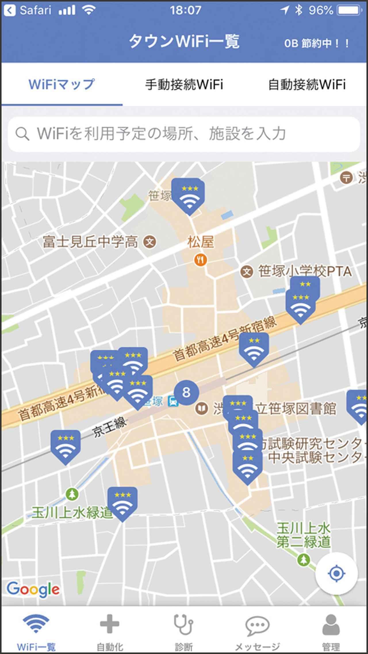 画像2: ❻街中にあるフリーWiーFiを探索して自動的に接続可能