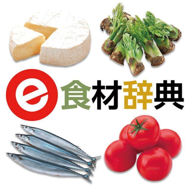 画像1: ❸食材の選び方や下処理、調理、保存方法などを詳しく解説
