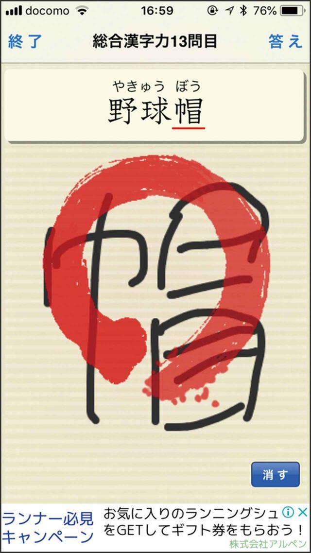 画像2: ❺スマホの画面に指で書き取りしながら漢字をしっかり学べる