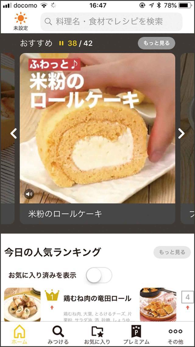 画像: レシピはすべてプロの手によるもの。栄養バランスも考慮した料理ばかりなので、安心して食卓で振る舞えそうだ。