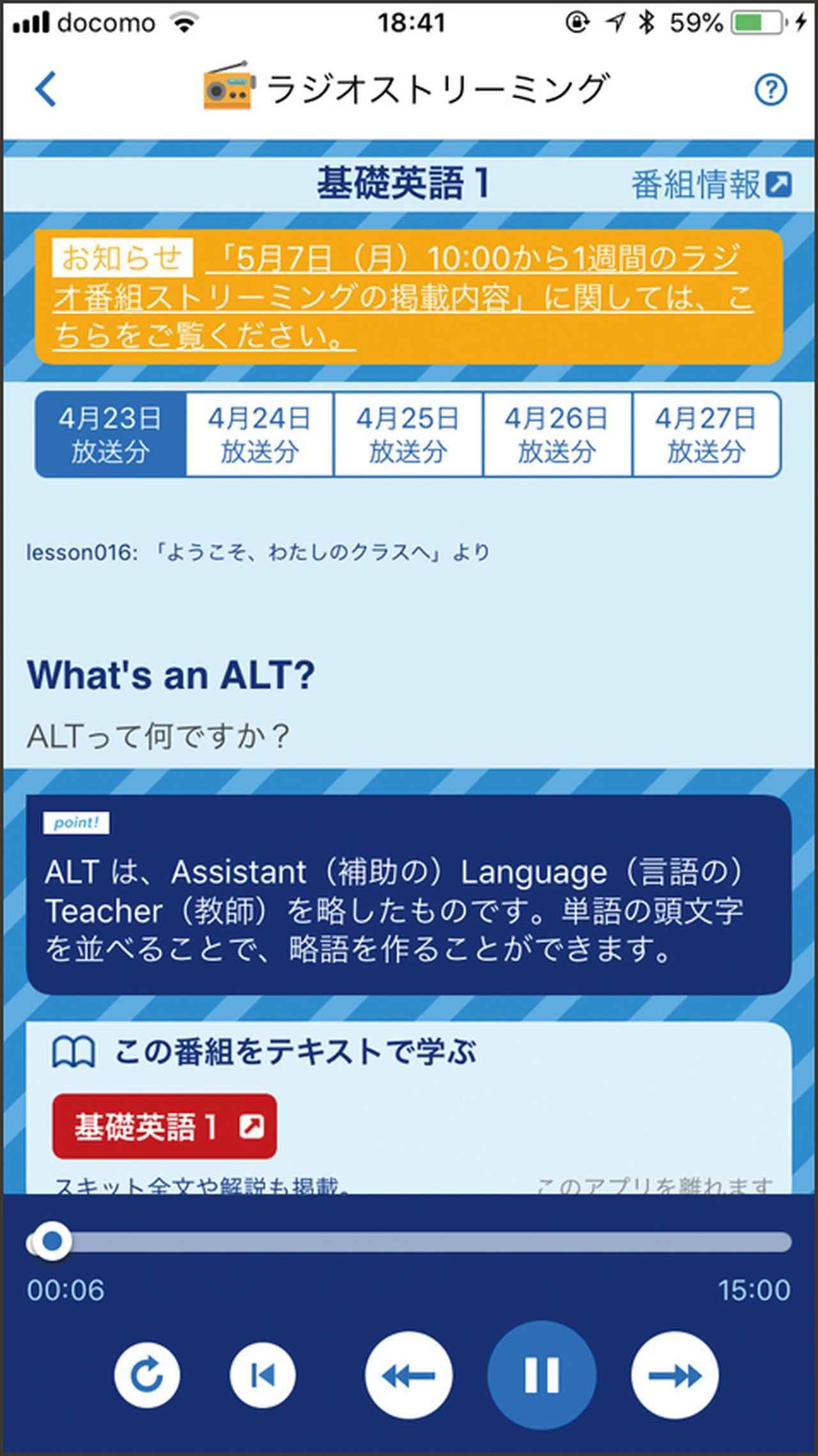 画像: NHK語学講座をストリーミングで再生可能。講座を聴ける期限は放送翌週の月曜日から1週間なので聴き逃しなく。