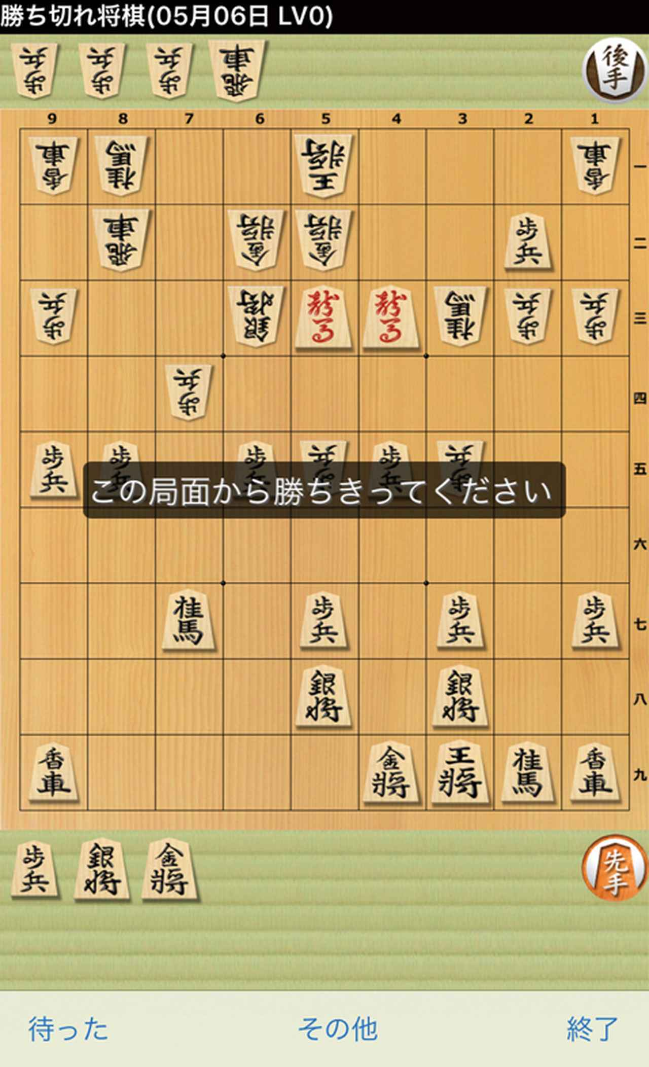 画像: どのモードも歯ごたえ十分で将棋の実力アップにも最適。