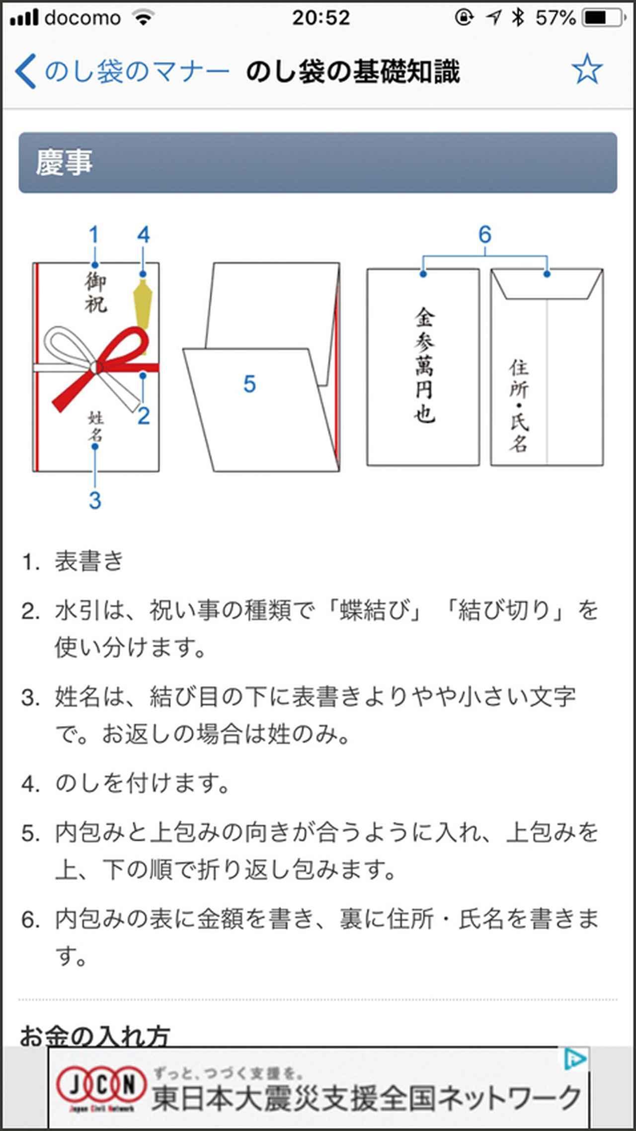 画像2: ❸紙の手帳でおなじみの役立つ豆知識の数々をスマホに収録