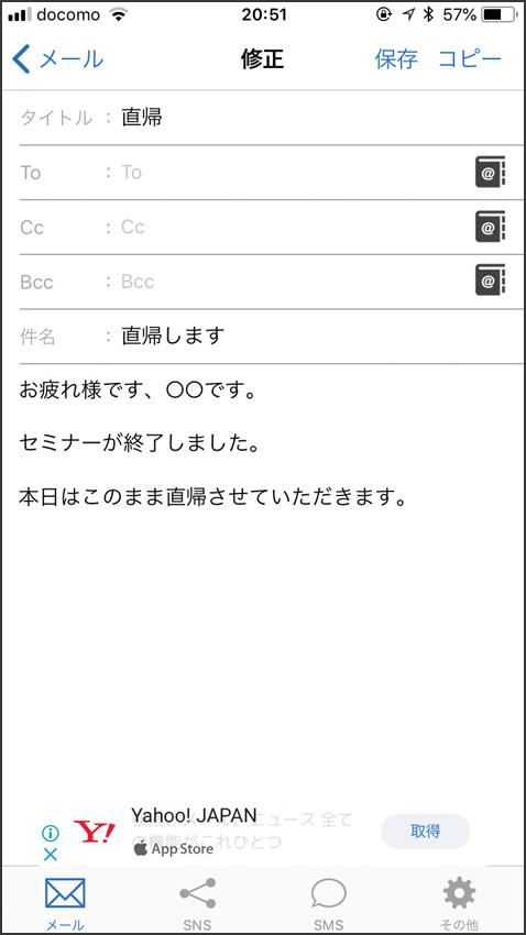 画像: 定型文の文面は、必要に応じて修正もできる。