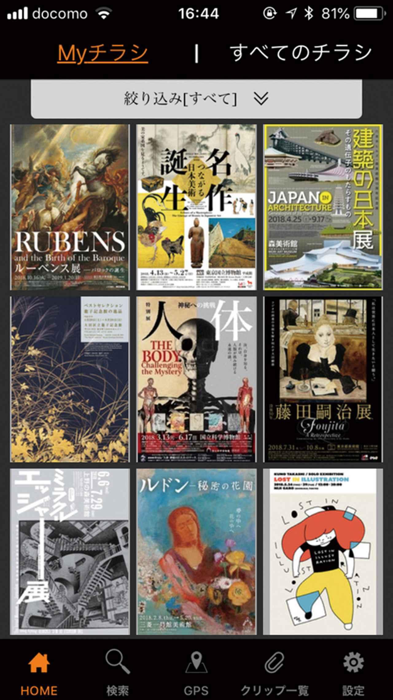 画像2: ❸全国1500以上の美術館や博物館のアートチラシを鑑賞