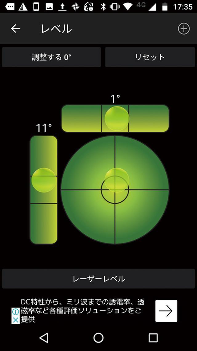画像: 床やテーブルの傾きがわかる「レベル」。一般的には水準器と呼ばれる機能だ。