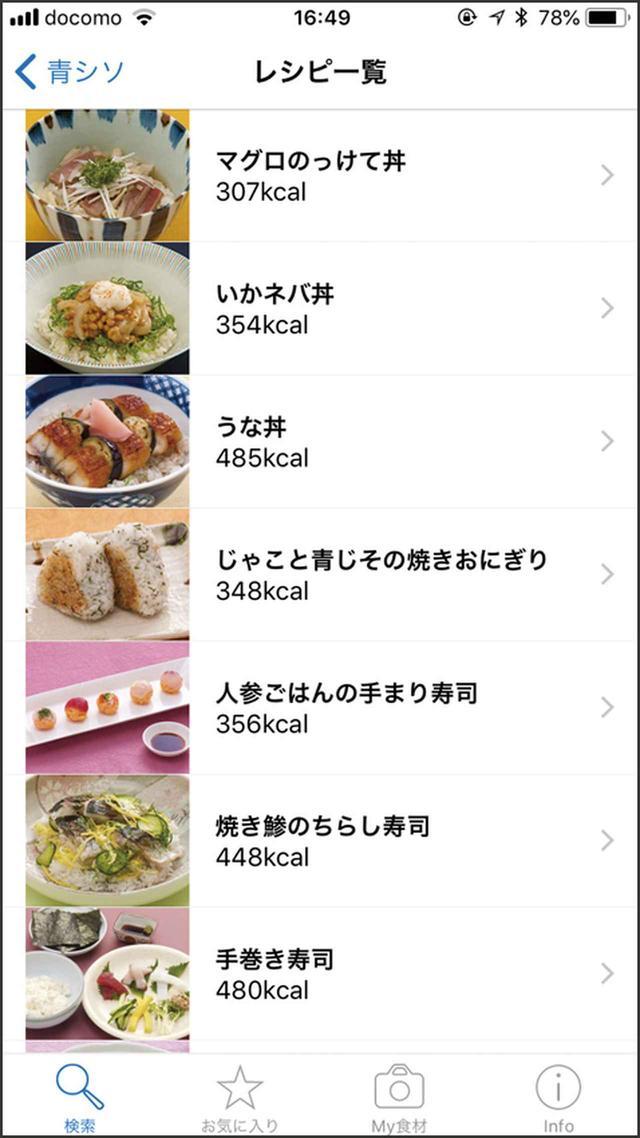 画像2: ❸食材の選び方や下処理、調理、保存方法などを詳しく解説