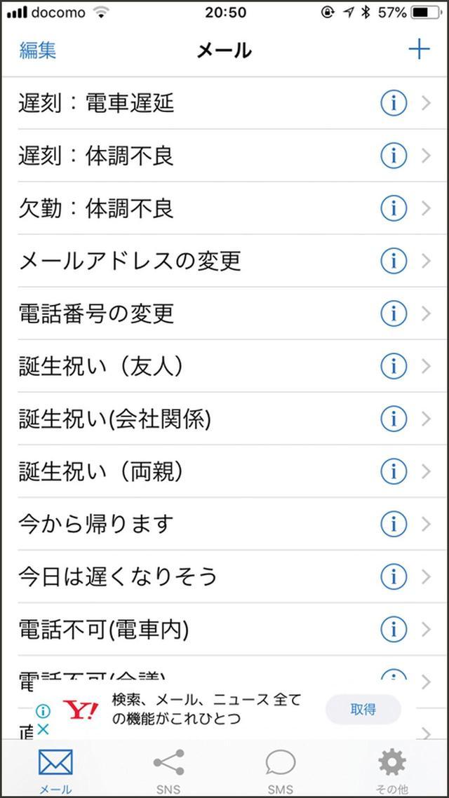 画像: 送り先のタイプは、下部のアイコンから変更可能。