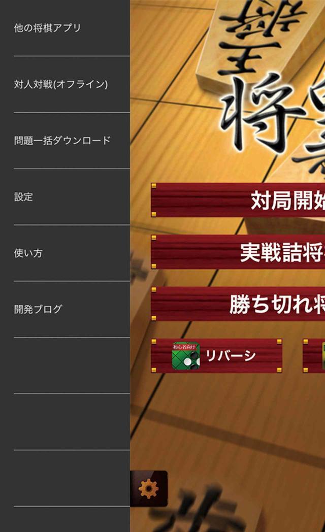 画像: 対人対戦モードはスタート画面の「設定」から起動可能。