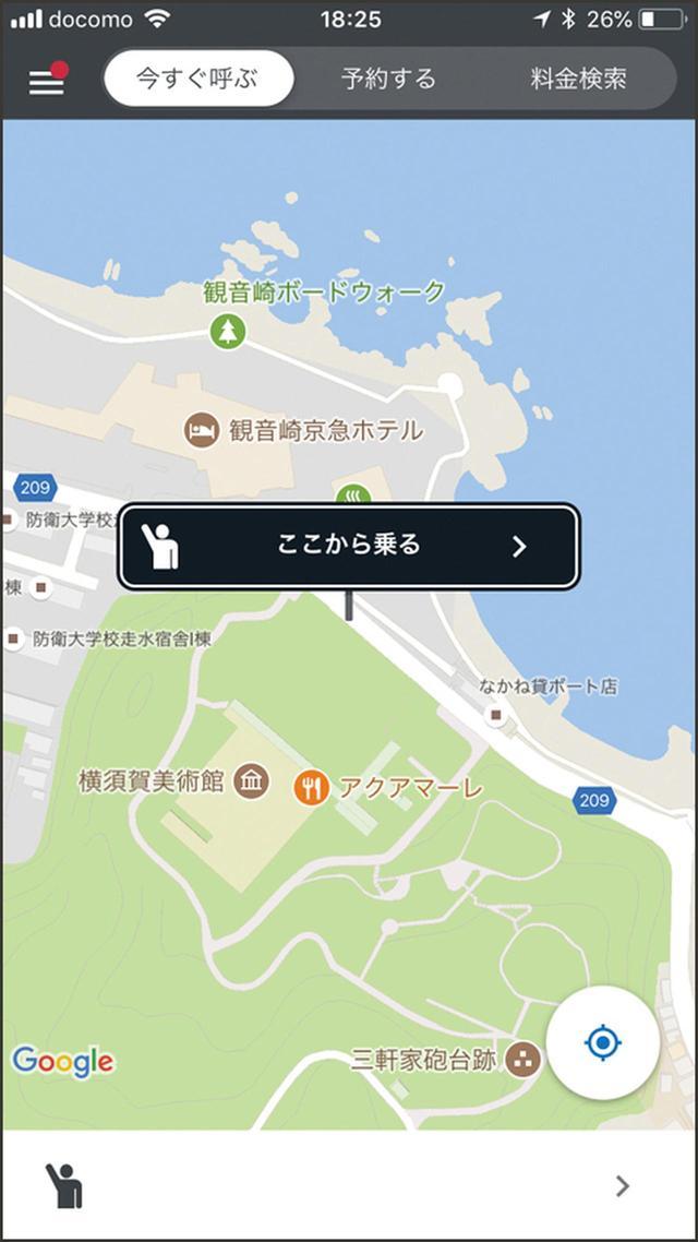 画像: 地図上で乗りたい場所をタップ、すぐ呼ぶか予約するかを選べる。