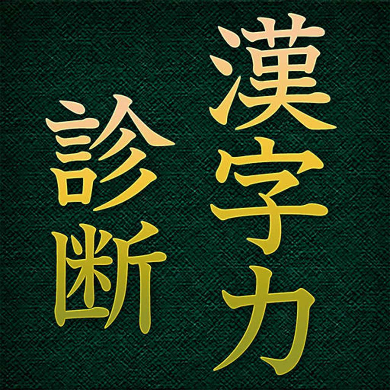 画像1: ❺スマホの画面に指で書き取りしながら漢字をしっかり学べる