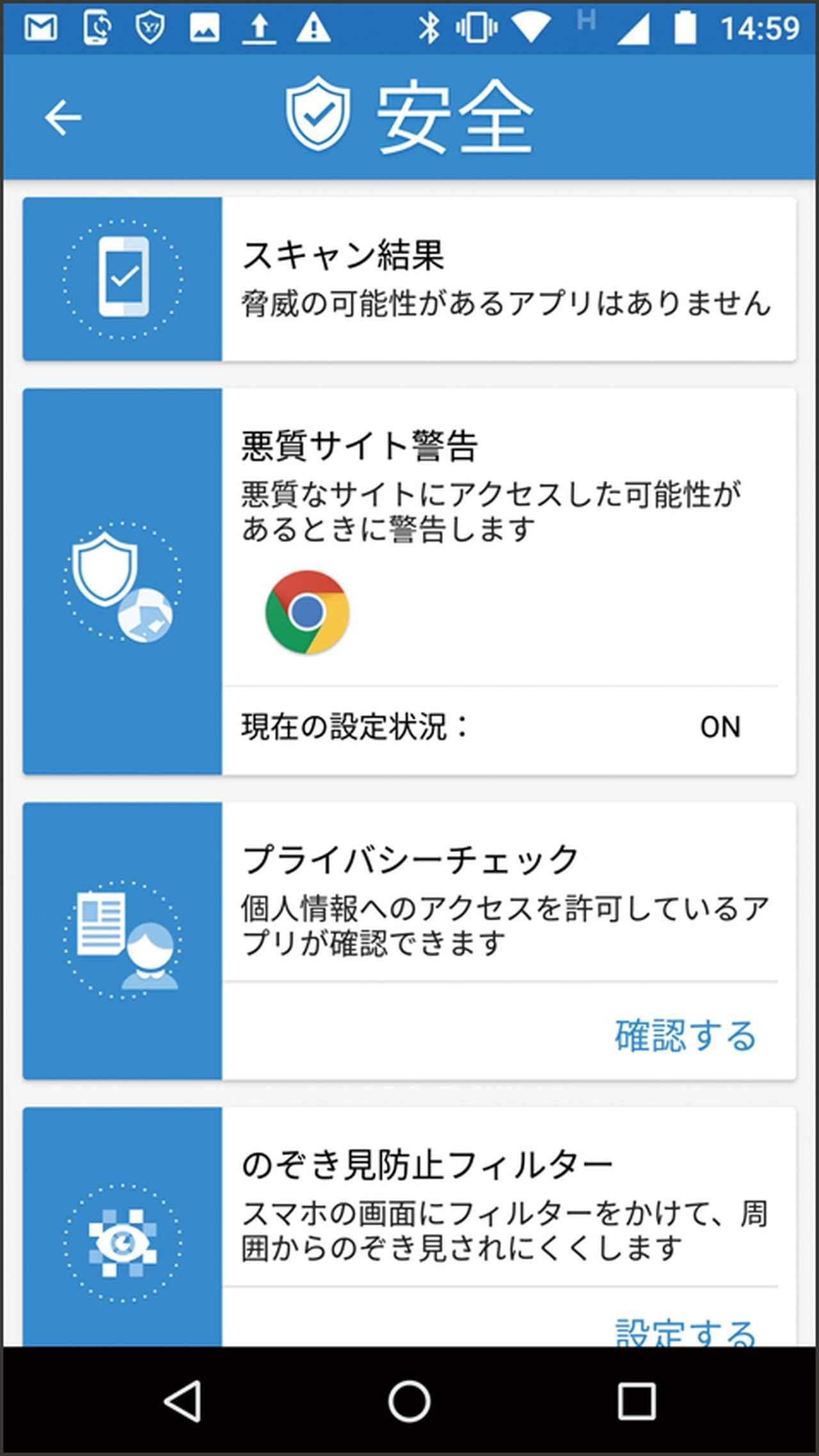 画像: インストール直後に「スキャン」ボタンをタップ。終了後に「要確認」と出るが、アプリを有効にすると「安全」になる。