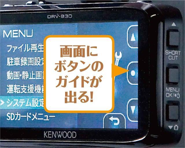 画像: 各操作ボタンの機能を画面で表示してくれると、操作で迷わずに済む。写真は、ケンウッド・DRV-830。