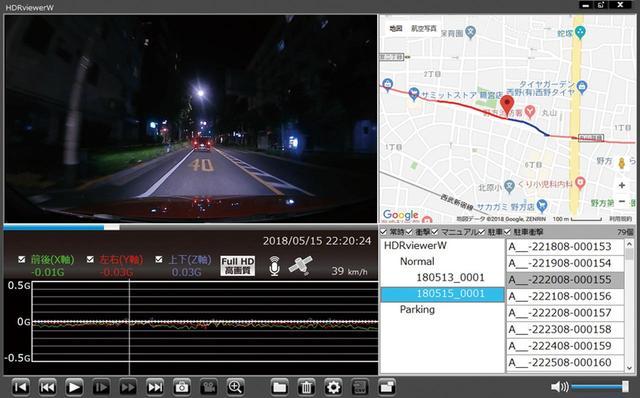 画像: ドラレコのmicroSDカードをビューワーソフトで読む込むと、走行した映像のデータを確認することができ、地図上に表示することも可能。