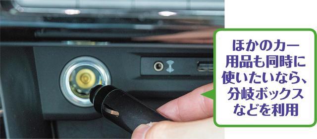 画像: 電源は、シガーライターソケットから取るタイプが多い。付属の電源ケーブルをソケットに差し込もう。シガーケーブルが、イルミネーションが点灯する仕様の場合は、点灯も確認しよう。
