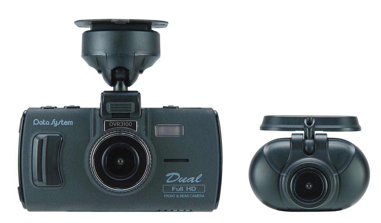 画像: データシステムの新機種は、前後のカメラともにフルHDで記録。最新のプロセッサーとソニー製センサーを採用した。
