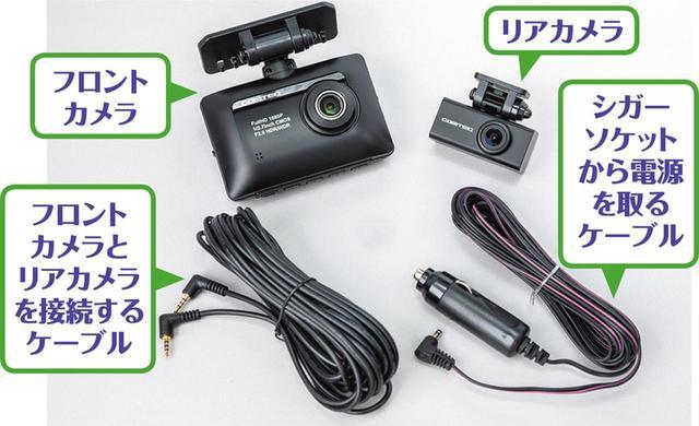 画像: ZDR-015はリアカメラとのセットモデルなので、2台のカメラに必要な取り付けブラケットやケーブルが付属している。本機の場合、microSDカードは本体にあらかじめ装着済み。写真にはないが、取扱説明書や六角レンチなども付属する。